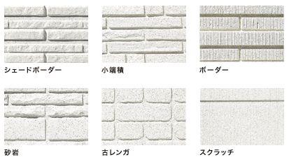 積水ハウス ダインコンクリート 種類