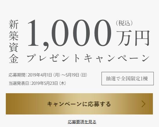 ミサワホーム 1000万円プレゼントキャンペーンのイメージ