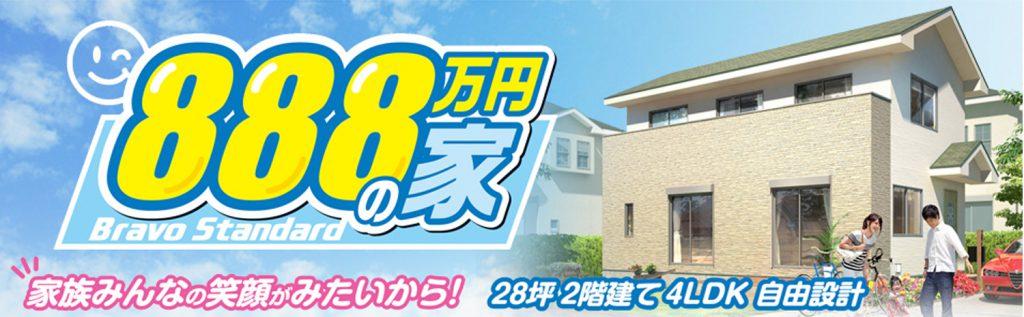 アイダ設計 888万円の家