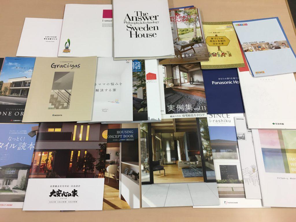 ハウスメーカー16社のカタログ