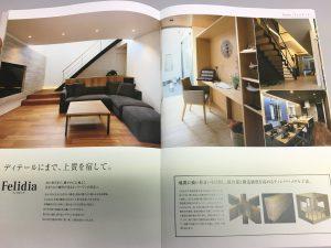 ヤマダホームのカタログ②