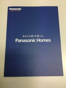 パナソニックホームズのカタログ