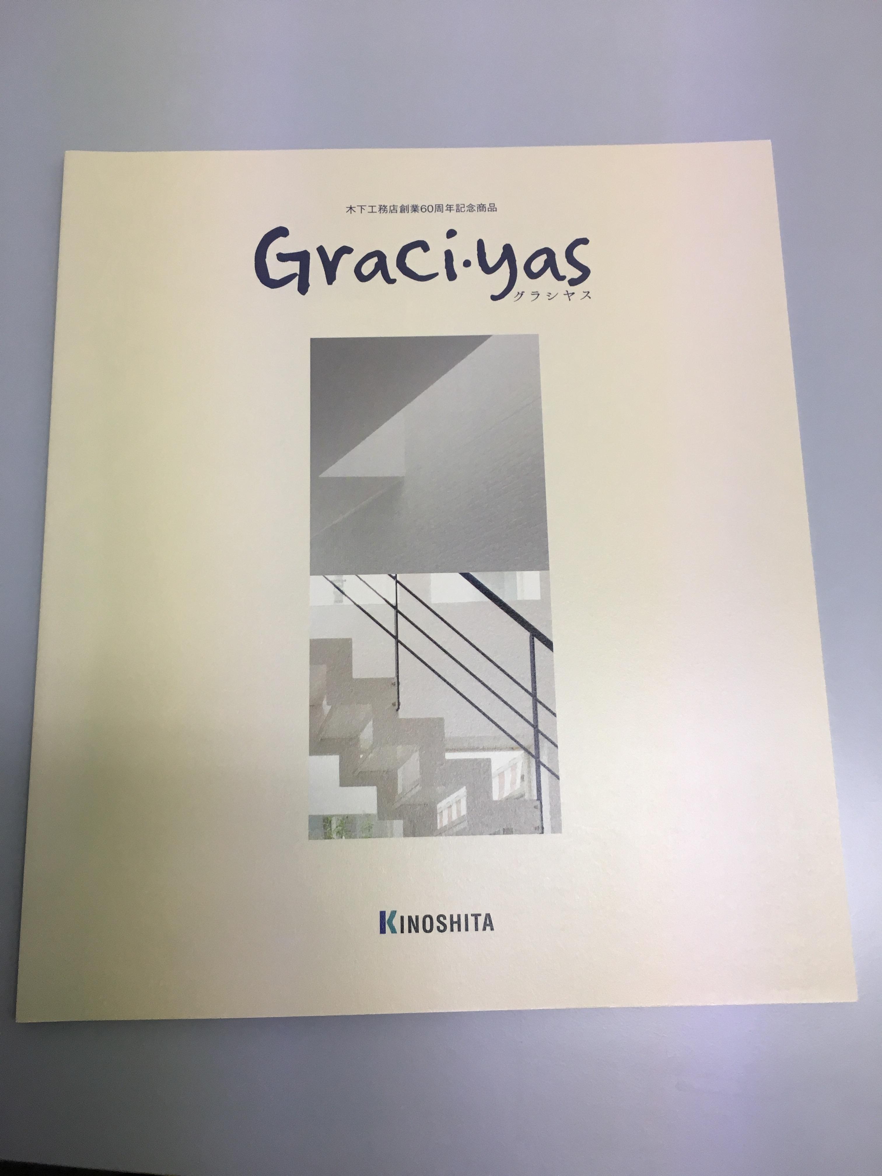 木下工務店のカタログ