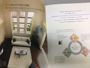 木下工務店のカタログ②
