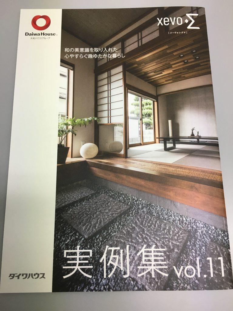 大和ハウスのカタログ