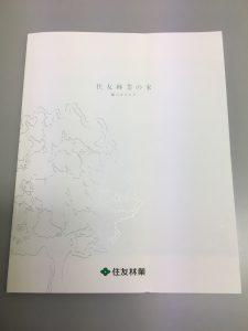 住友林業のカタログ