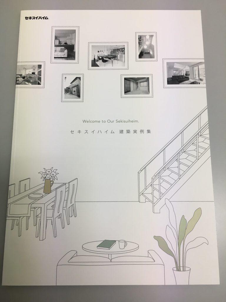 セキスイハイムのカタログ