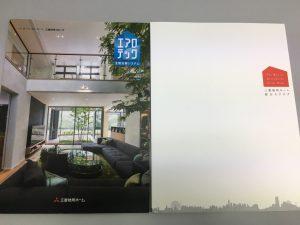 三菱地所ホームのカタログ