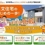 【無料】ハウスメーカーカタログから性能比較!