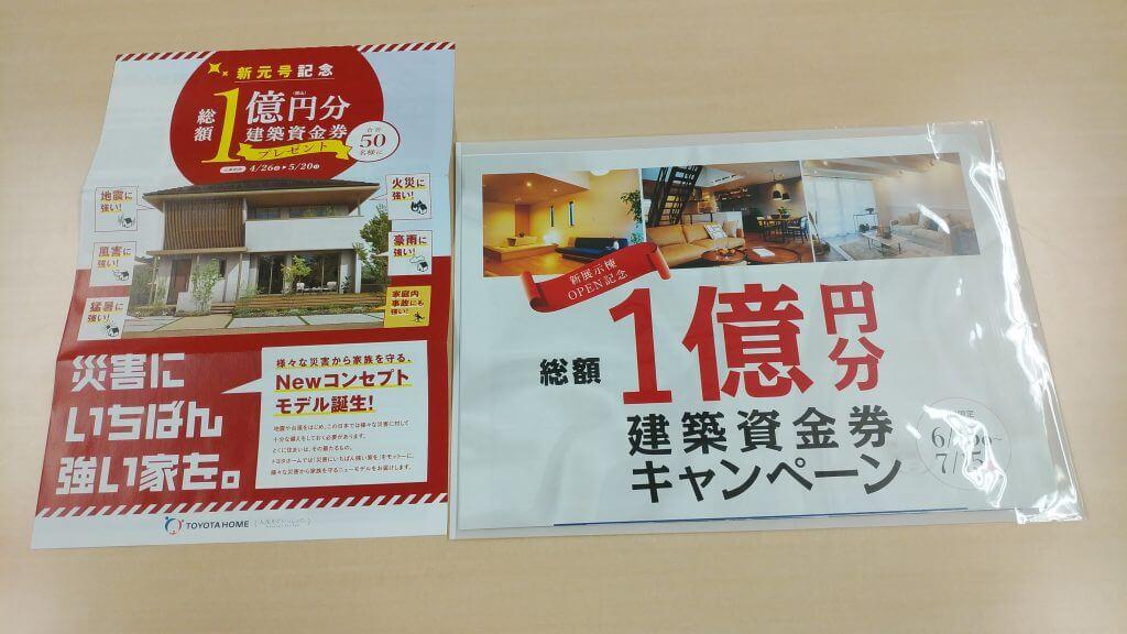 トヨタホーム 1億円キャンペーン