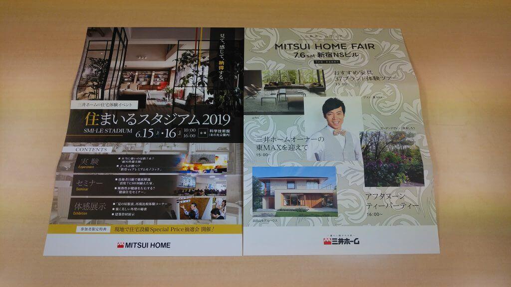三井ホーム キャンペーン