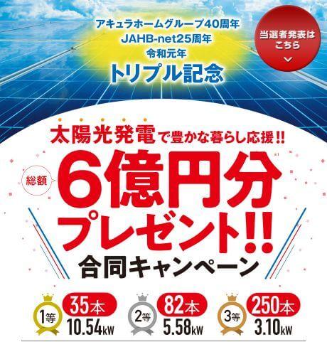 アキュラホーム 太陽光発電キャンペーン