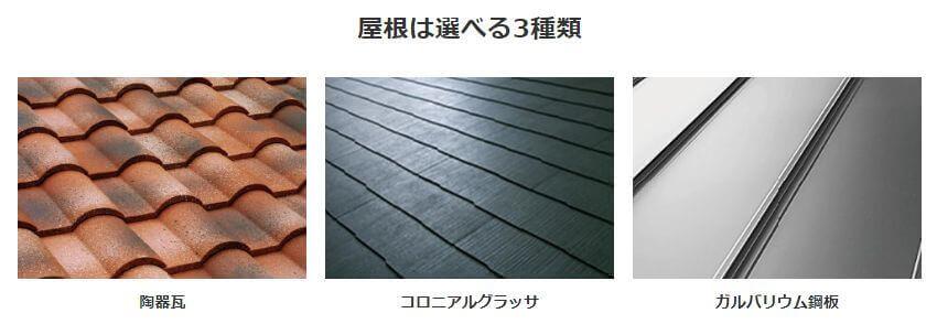 富士住建 屋根材