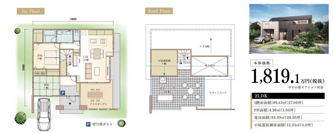 桧家住宅 平屋モデルプラン