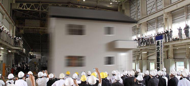 日本ハウスHD 実物大耐震実験