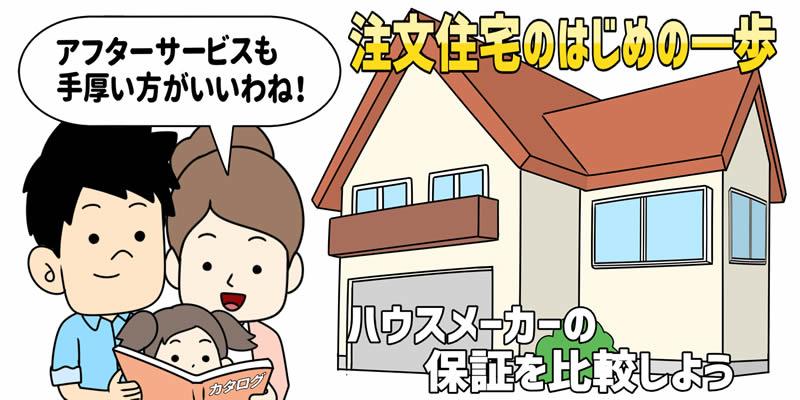ハウスメーカー保証アフターサービス