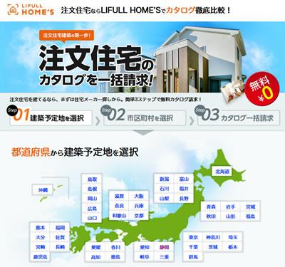 希望のエリアで建築可能なハウスメーカーを調べよう