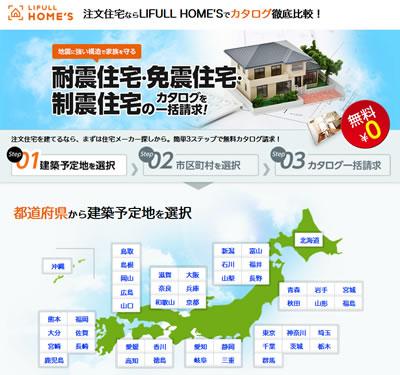 【無料】地震に強い!耐震性の高いハウスメーカーを調べよう!
