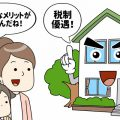 長期優良住宅のメリット・デメリットをまとめてみました