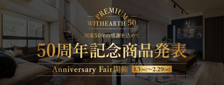 ウィザースホーム 50周年記念モデル