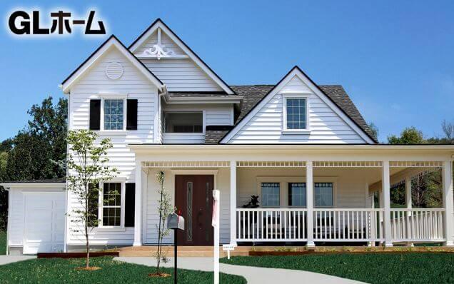 ローコストハウスメーカー GLホーム