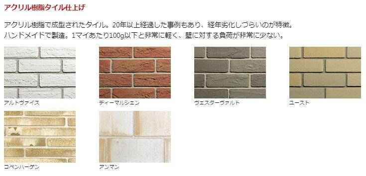 アルセコ外壁(アクリル樹脂タイル仕上げ)